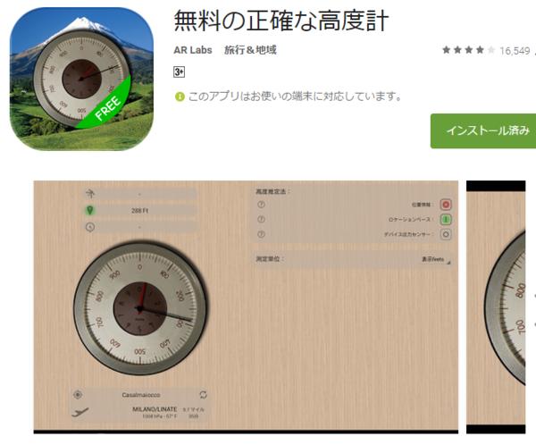 無料の正確な高度計   Google Play の Android アプリ.png